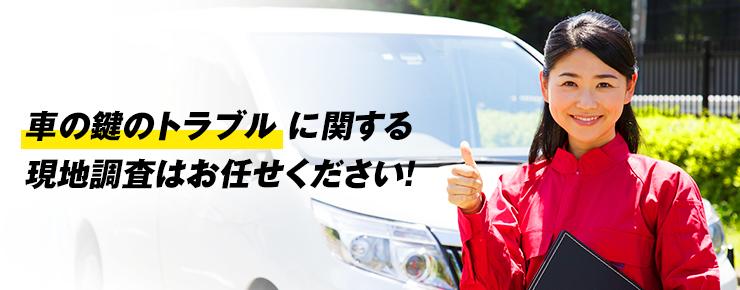 車の鍵のトラブルに 関する現地調査はお任せください!