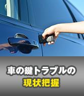 車の鍵トラブルの現状把握