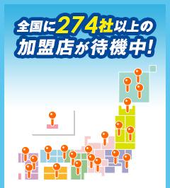 全国に274社以上の加盟店が待機中!だから現地到着業界最速級!!日本全国、最短15分で到着!