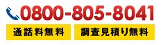 0800-805-8041 通話料無料 調査見積り無料