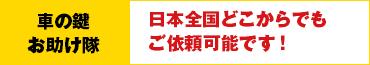 車の鍵お助け隊:日本全国どこからでもご依頼可能です!