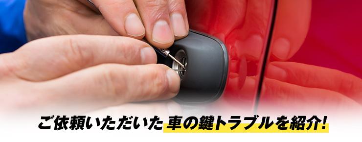 ご依頼いただいた車の鍵トラブルを紹介!