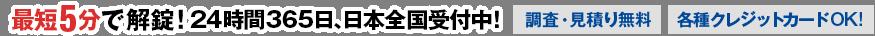最短5分で解錠!24時間365⽇、日本全国受付中!調査・見積り無料 各種クレジットカードOK!