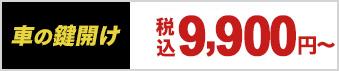 鍵開け:9,900円〜