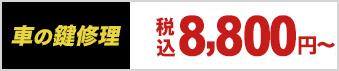 鍵開け:8,800円〜