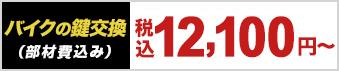 鍵交換(部材費込み):税込12,100円〜